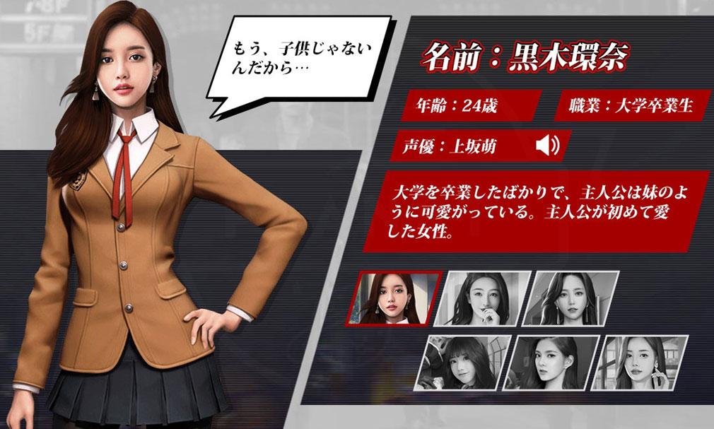 極の道 キャラクター『黒木 環奈』紹介イメージ