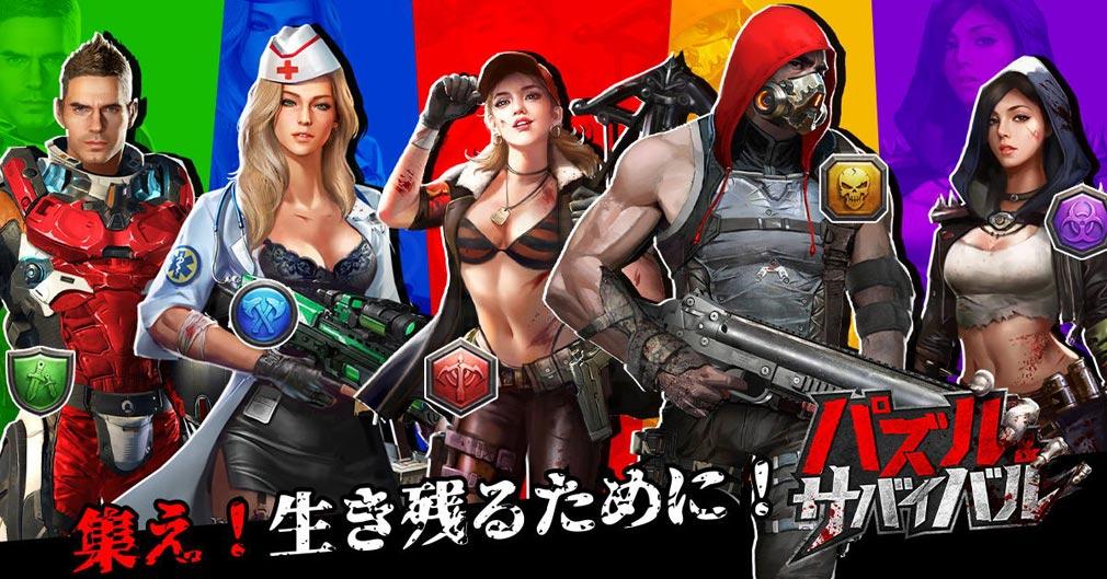 パズル&サバイバル(Puzzles& Survival) 英雄キャラクター紹介イメージ