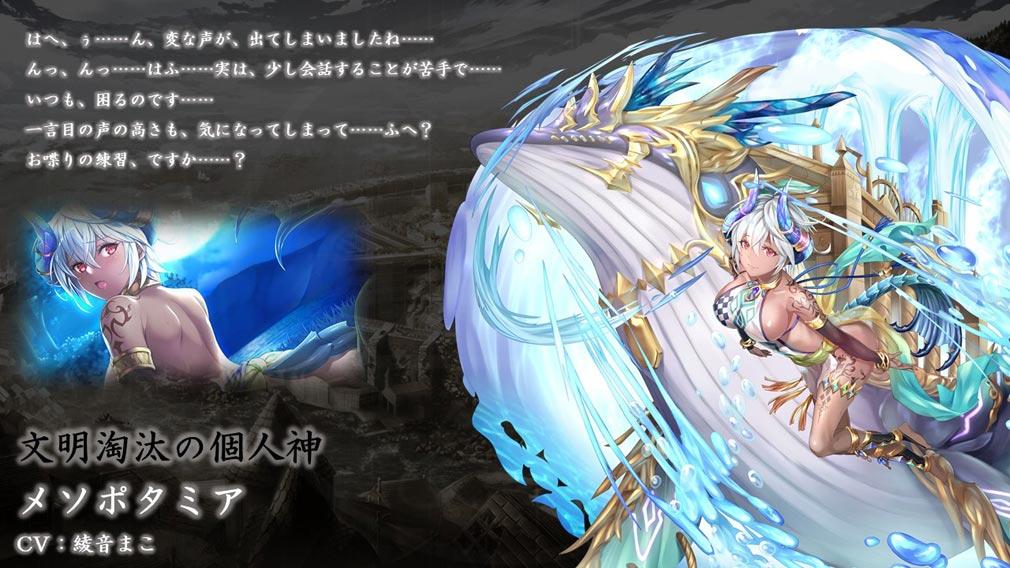 ミナシゴノシゴト キャラクター『メソポタミア』紹介イメージ