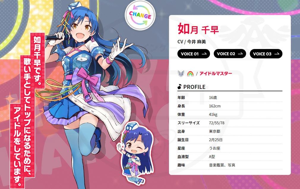 アイドルマスター ポップリンクス(ポプマス) キャラクター『如月 千早(きさらぎ ちはや)』紹介イメージ