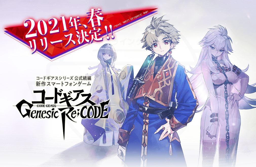 コードギアス Genesic Re CODE(ギアジェネ) キービジュアル