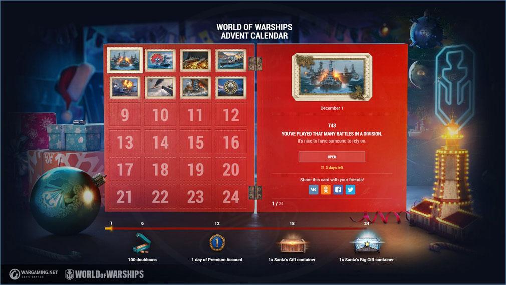 World of Warships(WoWs) 『アドベントカレンダー』スクリーンショット