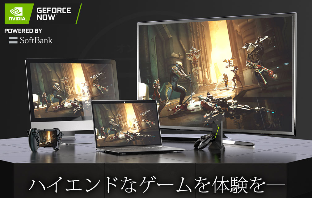 GeForce NOW Powered by SoftBank メインイメージ