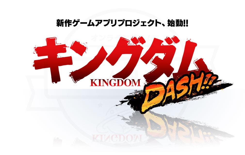 キングダム DASH!!(KINGDOM  ダッシュ!!) ロゴビジュアル