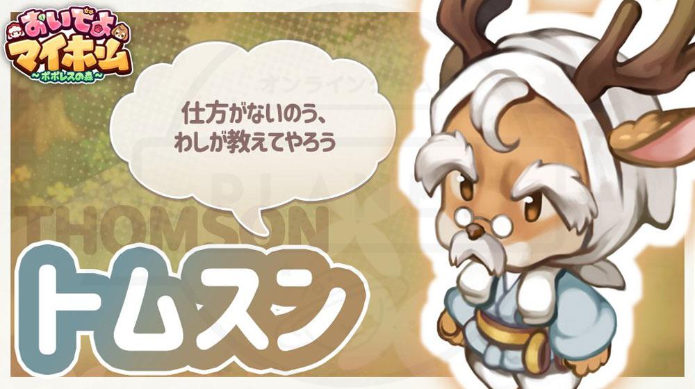 おいでよマイホーム ポポレスの森 キャラクター『トムスン』紹介イメージ
