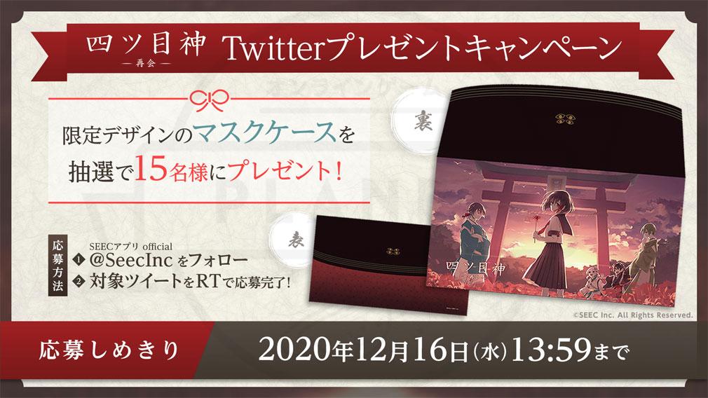 四ツ目神 -再会- Twitterプレゼントキャンペーン紹介イメージ