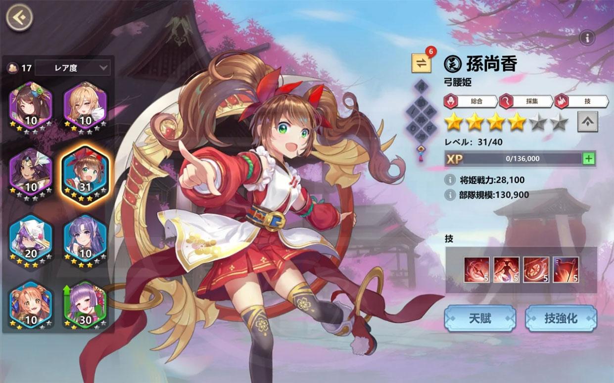 三国志外伝 戦姫覚醒(姫覚) キャラ強化スクリーンショット