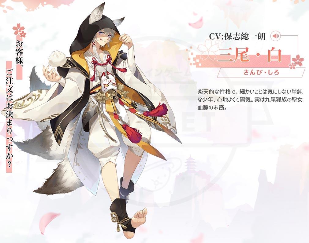 妖かしレストラン(アヤレス) キャラクター『三尾・白(さんび・しろ)』紹介イメージ
