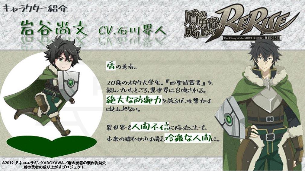 盾の勇者の成り上がり~RERISE~(盾の勇者リライズ) キャラクター『岩谷 尚文』紹介イメージ