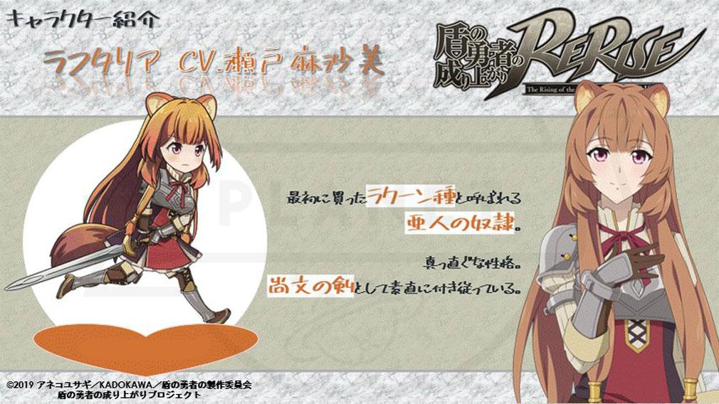盾の勇者の成り上がり~RERISE~(盾の勇者リライズ) キャラクター『ラフタリア』紹介イメージ