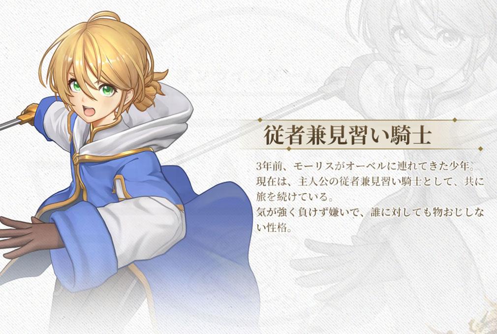 オルタンシア・サーガR(オルサガR) キャラクター『マリユス』紹介イメージ