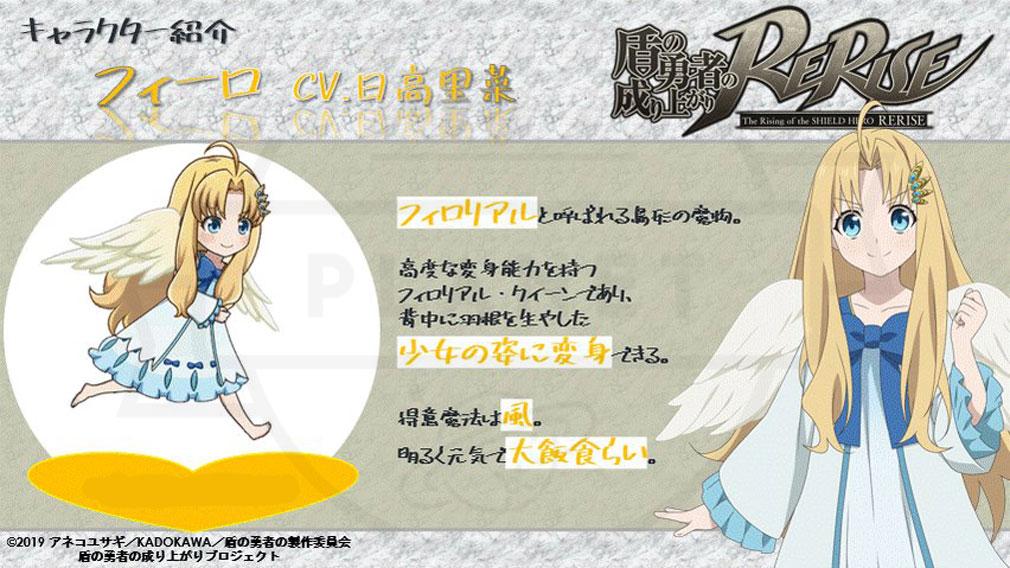 盾の勇者の成り上がり~RERISE~(盾の勇者リライズ) キャラクター『フィーロ』紹介イメージ