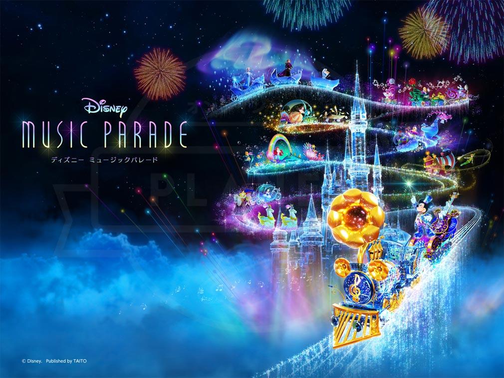 ディズニー ミュージックパレード(ミューパレ) キービジュアル
