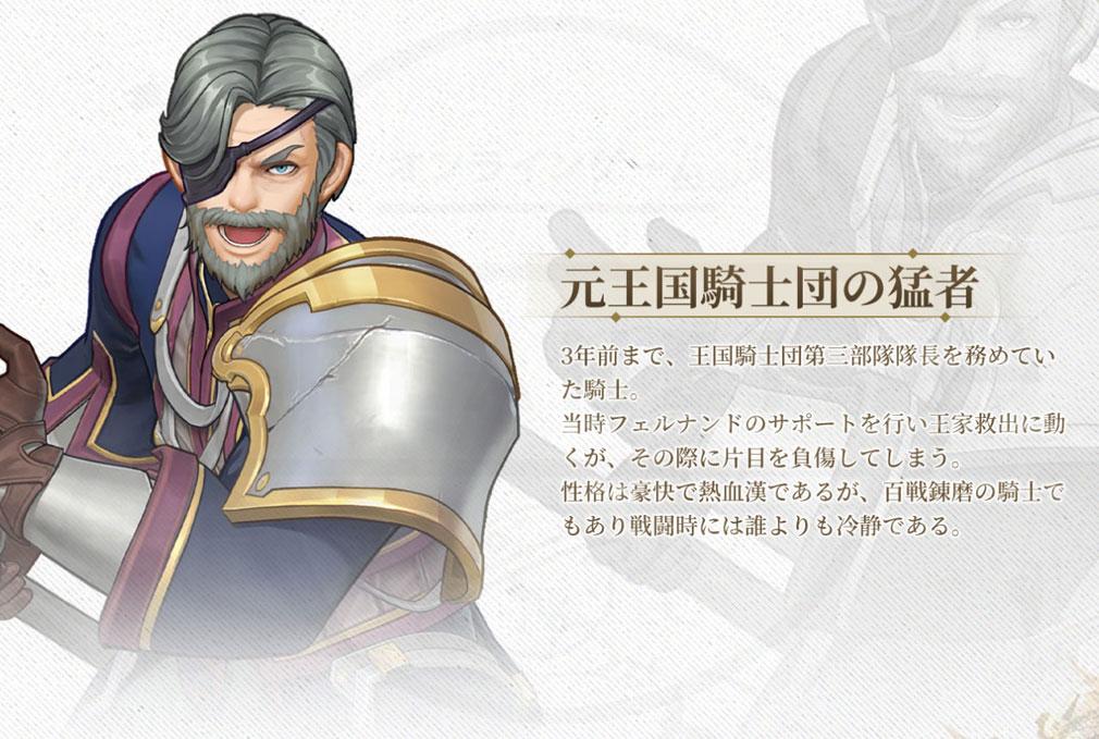 オルタンシア・サーガR(オルサガR) キャラクター『モーリス』紹介イメージ