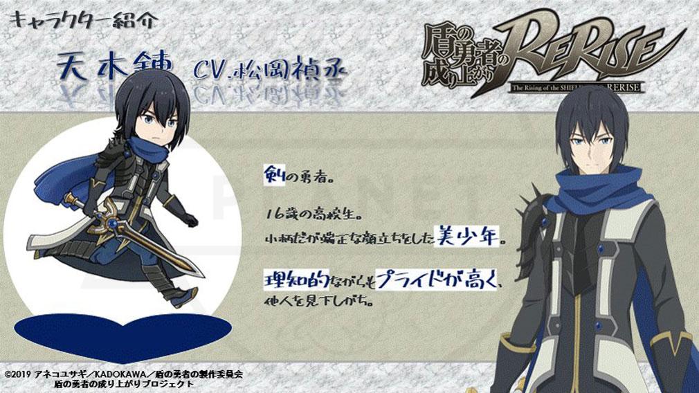 盾の勇者の成り上がり~RERISE~(盾の勇者リライズ) キャラクター『天木 錬』紹介イメージ