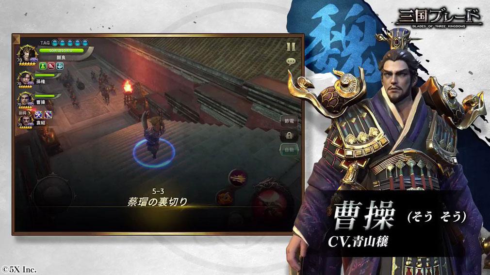 三国ブレード キャラクター『曹操』紹介イメージ