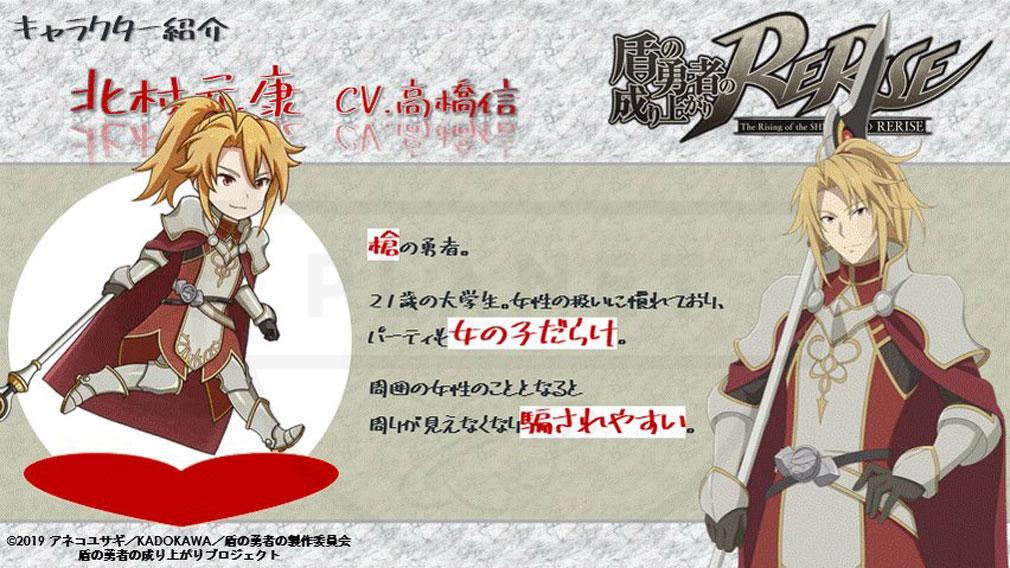 盾の勇者の成り上がり~RERISE~(盾の勇者リライズ) キャラクター『北村 元康』紹介イメージ