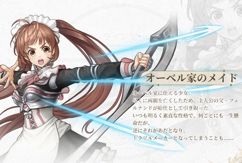 オルタンシア・サーガR(オルサガR) キャラクター『ノンノリア』紹介イメージ