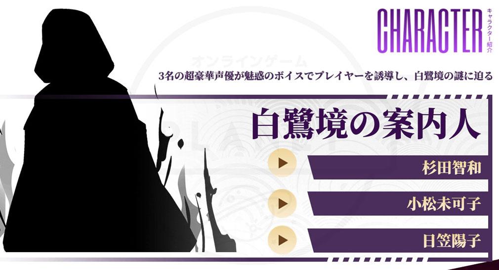 人狼デスマッチ キャラクター『白鷺境案内人』紹介イメージ
