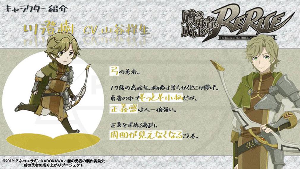 盾の勇者の成り上がり~RERISE~(盾の勇者リライズ) キャラクター『川澄 樹』紹介イメージ
