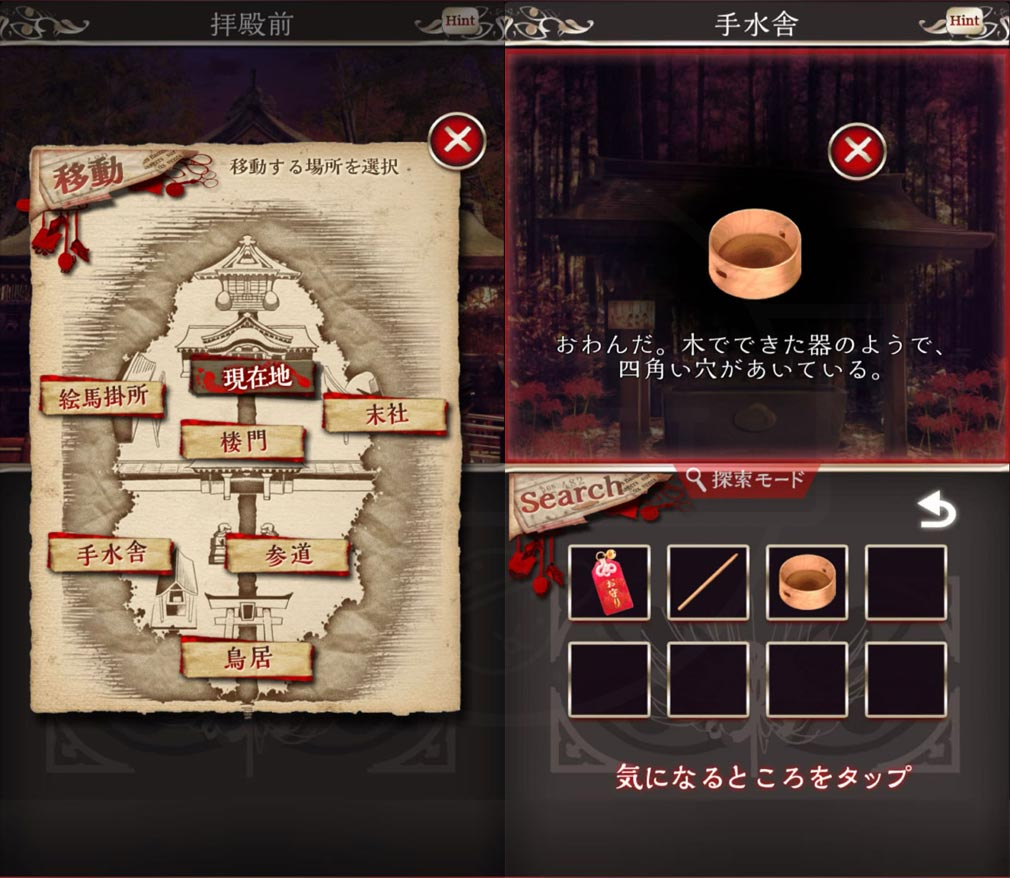 四ツ目神 -再会- 探索パートスクリーンショット