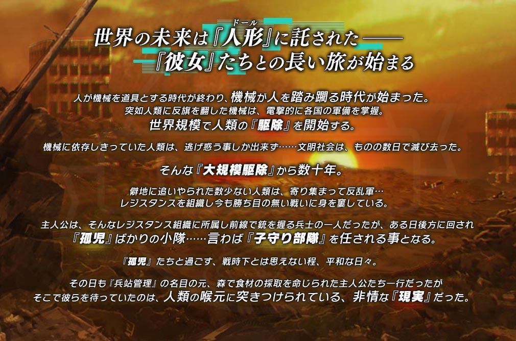星彩のアステルマキナ(アスキナ) ストーリー紹介イメージ