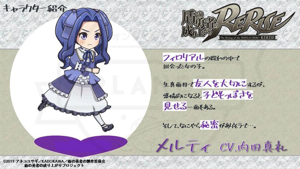 盾の勇者の成り上がり~RERISE~(盾の勇者リライズ) キャラクター『メルティ』紹介イメージ