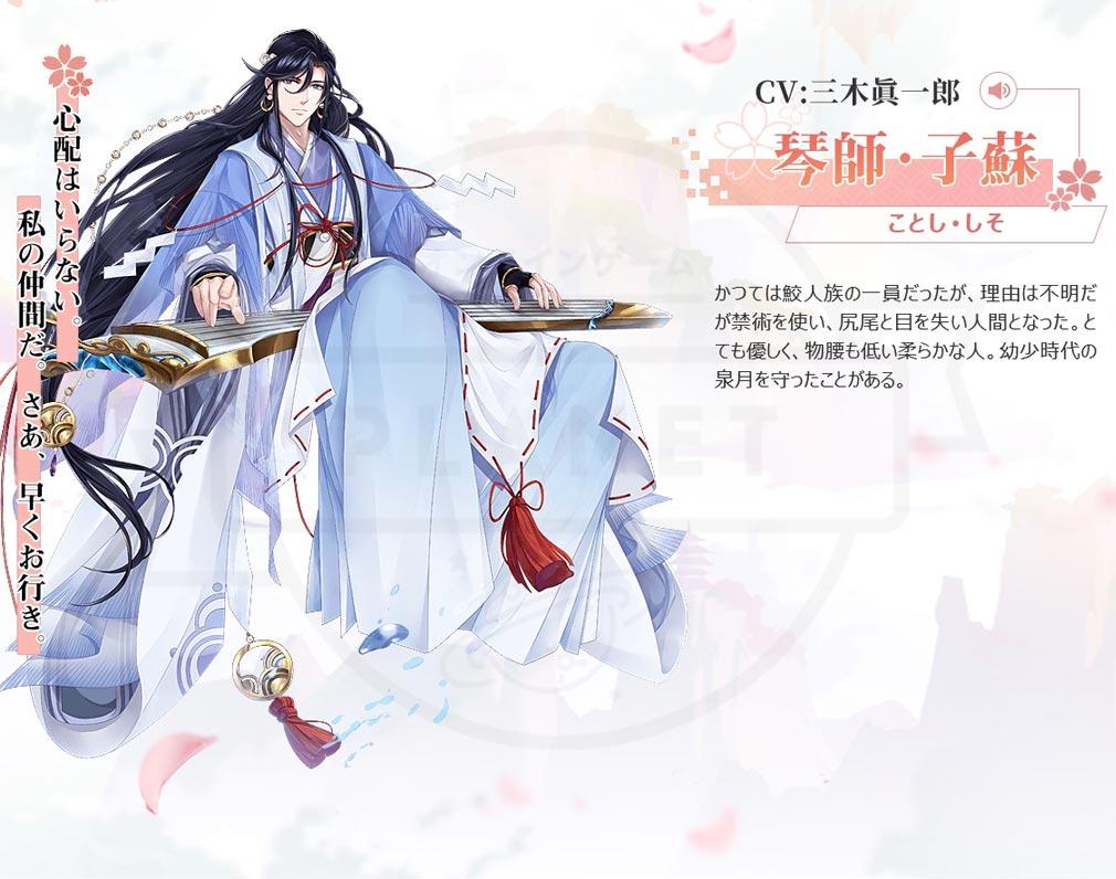 妖かしレストラン(アヤレス) キャラクター『琴師・子蘇(ことし・しそ)』紹介イメージ
