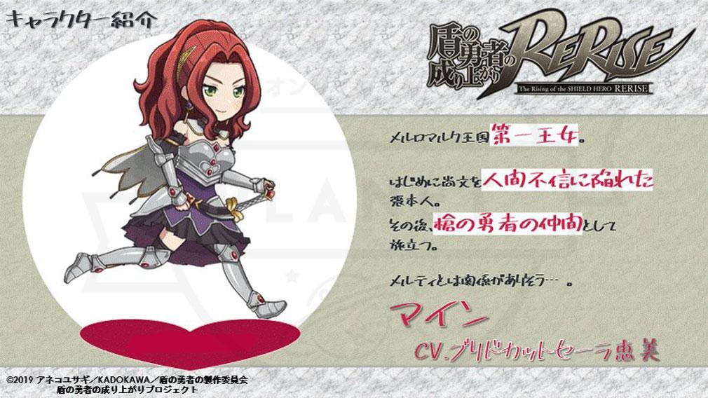 盾の勇者の成り上がり~RERISE~(盾の勇者リライズ) キャラクター『マイン』紹介イメージ