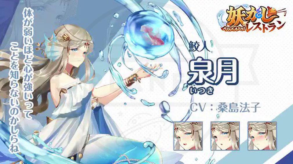 妖かしレストラン(アヤレス) キャラクター『鮫人・泉月(さめびと・いつき)』紹介イメージ