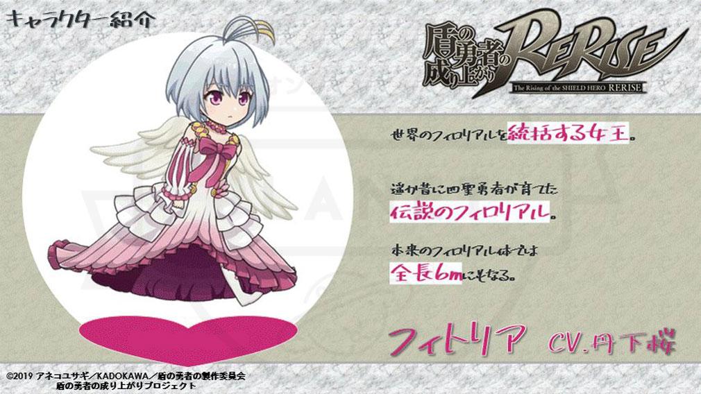 盾の勇者の成り上がり~RERISE~(盾の勇者リライズ) キャラクター『フィトリア』紹介イメージ