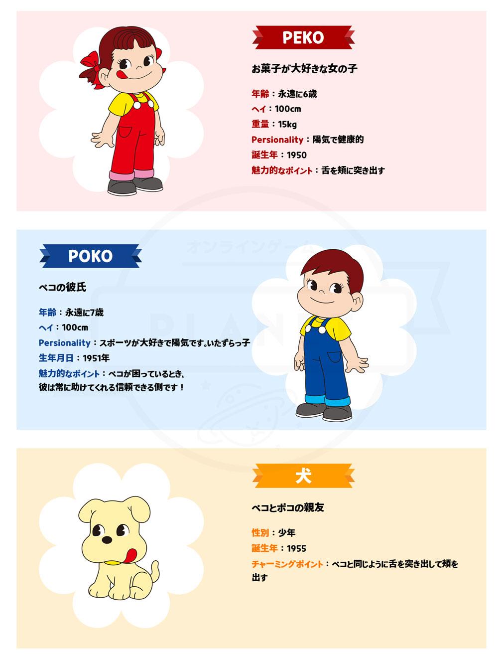 ペコポップ マッチ3パズル 登場キャラクター紹介イメージ