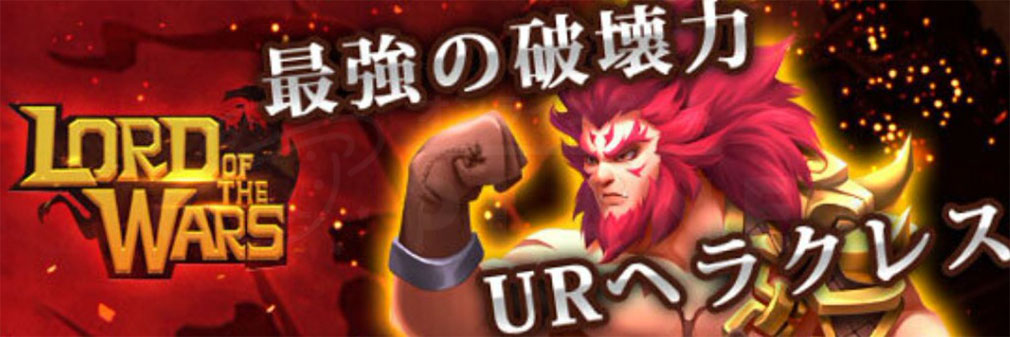 ロードオブザウォー 王国バトル 最強英雄『URヘラクレス』紹介イメージ