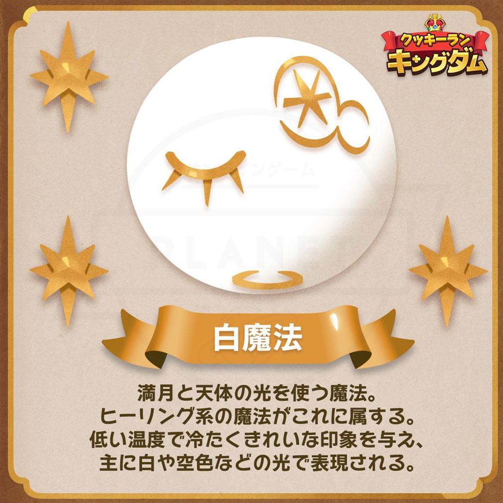 クッキーランキングダム 神秘的なクッキーの魔法『白魔法』紹介イメージ