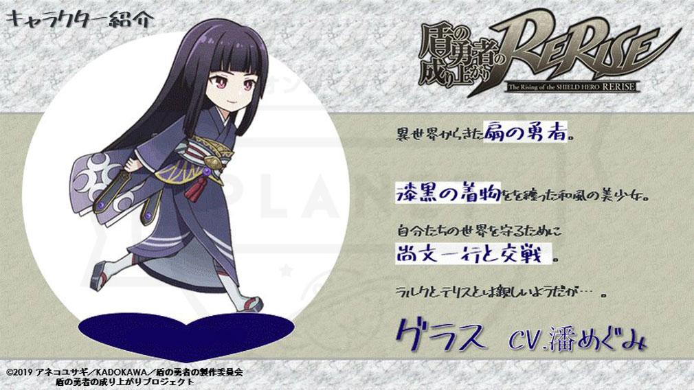 盾の勇者の成り上がり~RERISE~(盾の勇者リライズ) キャラクター『グラス』紹介イメージ