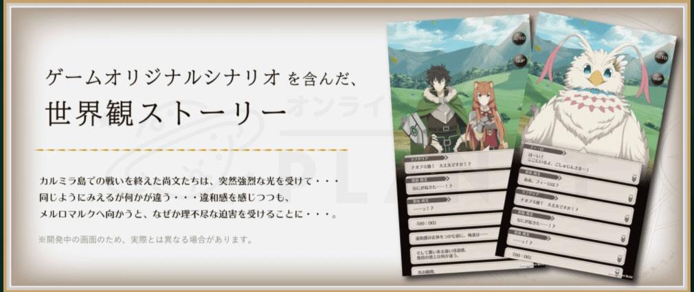 盾の勇者の成り上がり~RERISE~(盾の勇者リライズ) ゲームオリジナルシナリオ紹介イメージ
