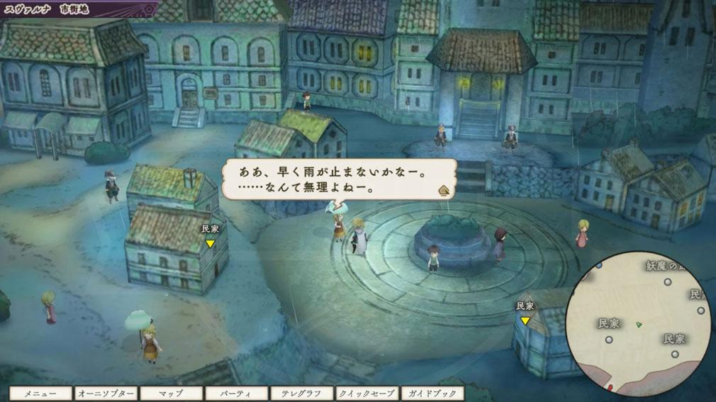 アライアンス・アライブ HDリマスター 様々な世界で冒険するスクリーンショット