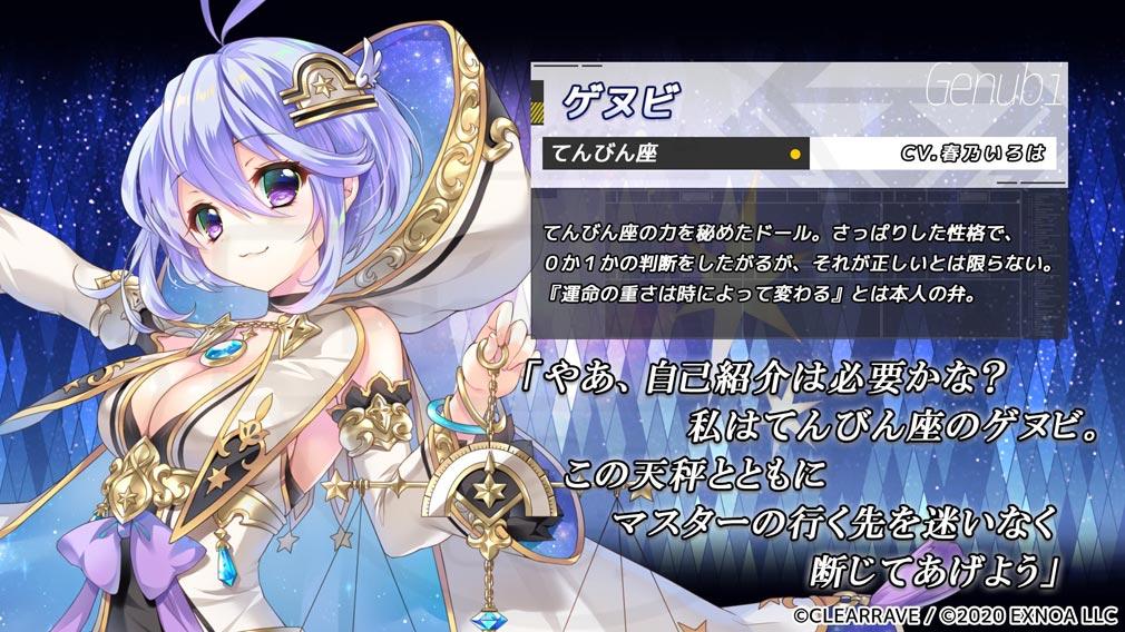 星彩のアステルマキナ(アスキナ) キャラクター『ゲヌビ』紹介イメージ