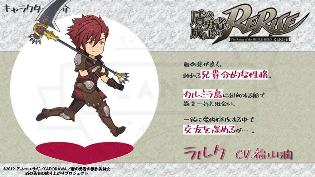 盾の勇者の成り上がり~RERISE~(盾の勇者リライズ) キャラクター『ラルク』紹介イメージ