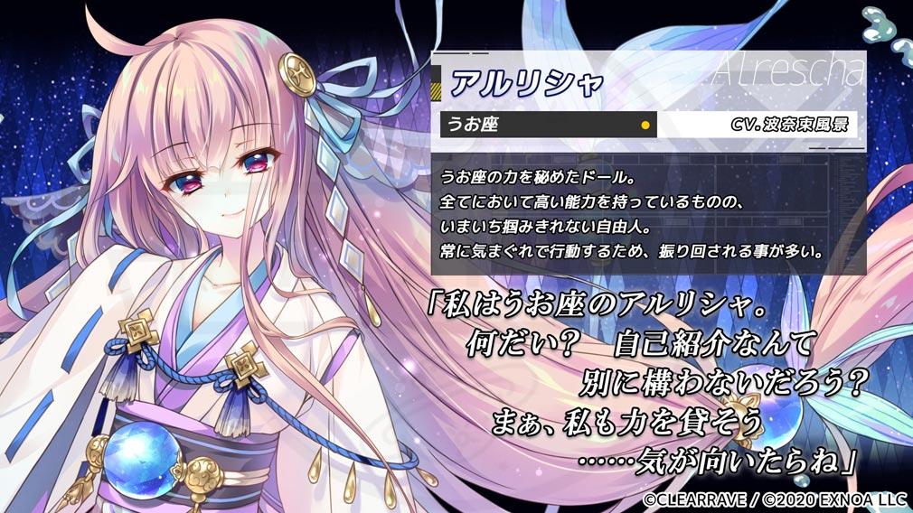 星彩のアステルマキナ(アスキナ) キャラクター▼『アルリシャ』紹介イメージ