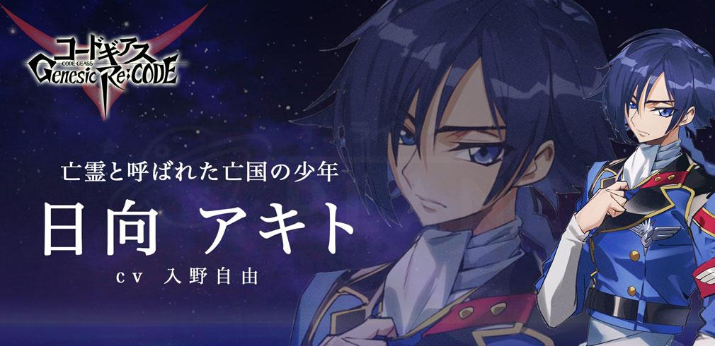 コードギアス Genesic Re CODE(ギアジェネ) キャラクター『日向 アキト』紹介イメージ