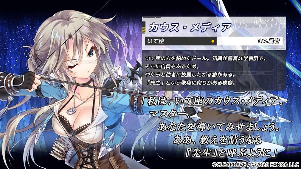 星彩のアステルマキナ(アスキナ) キャラクター『カウス・メディア』紹介イメージ