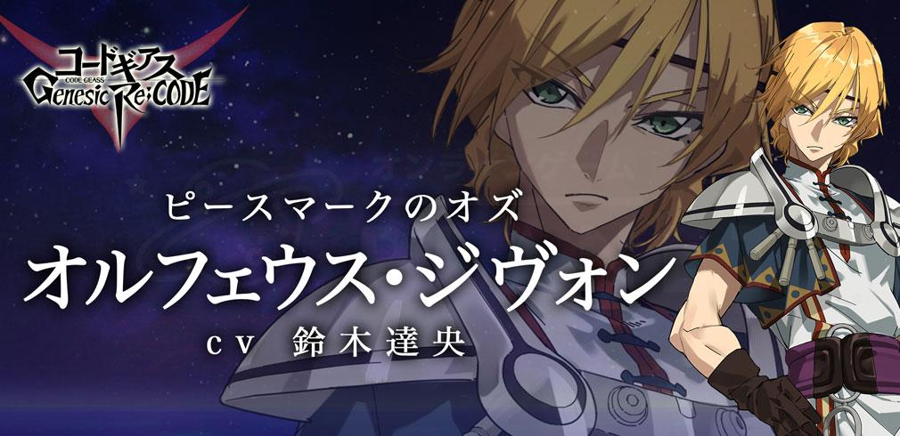 コードギアス Genesic Re CODE(ギアジェネ) キャラクター『オルフェウス』紹介イメージ
