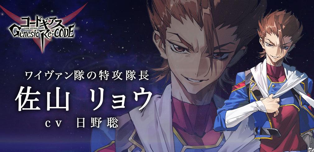 コードギアス Genesic Re CODE(ギアジェネ) キャラクター『佐山 リョウ』紹介イメージ