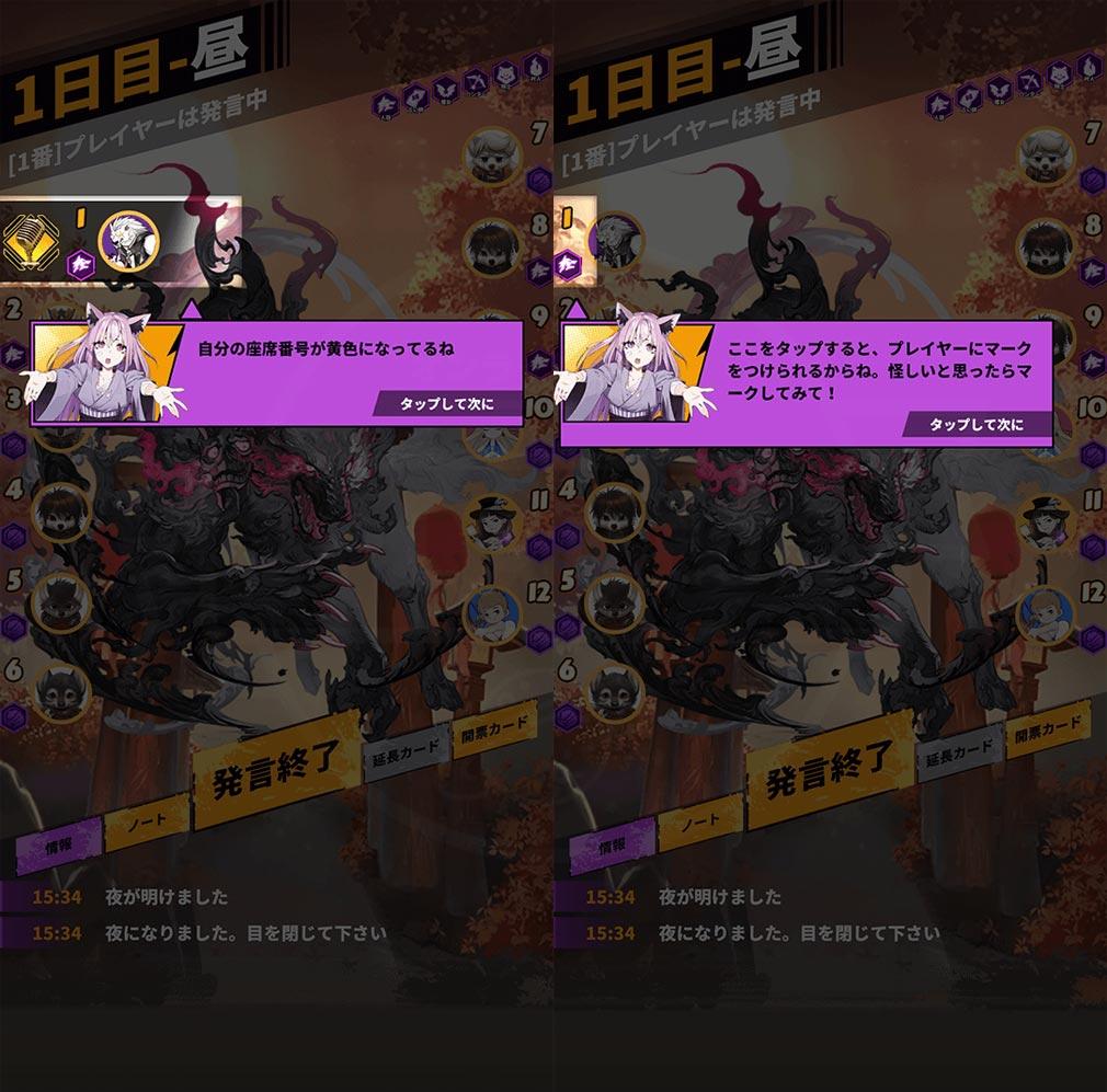 人狼デスマッチ 黄色で表示された自分の座席番号、怪しいプレイヤーをマークするスクリーンショット