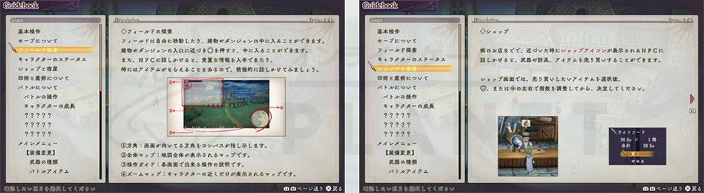 アライアンス・アライブ HDリマスター ガイドブック機能紹介イメージ