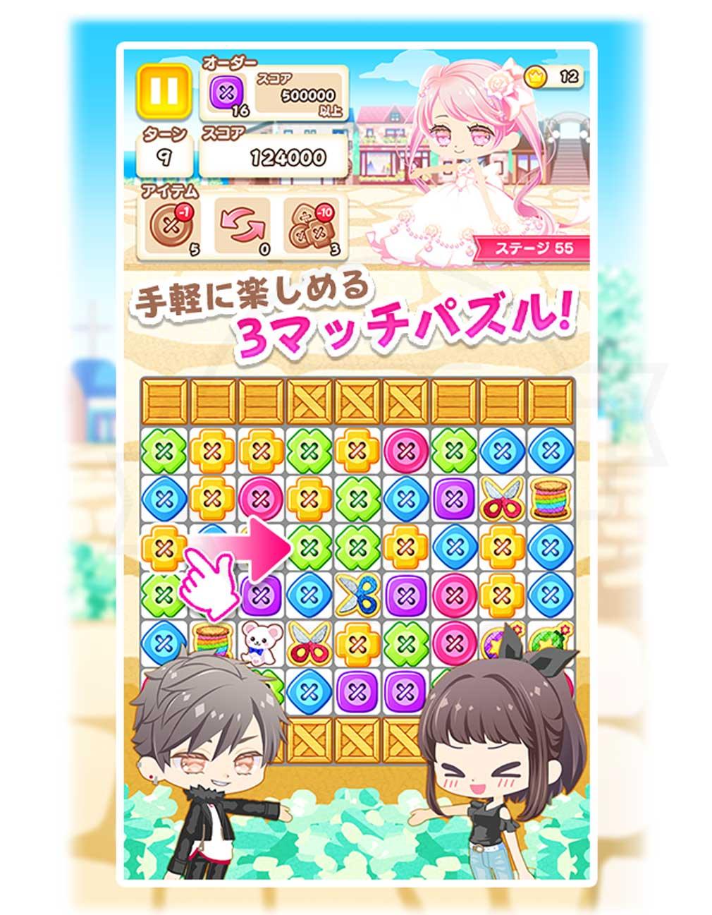 パズル&テーラーズ(パズテラ) 3マッチパズルゲーム紹介イメージ