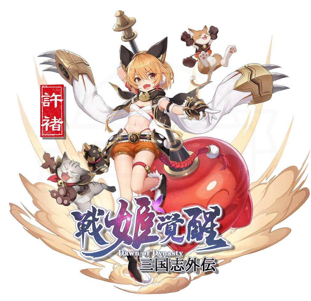 三国志外伝 戦姫覚醒(姫覚) キャラクター『許褚』紹介イメージ