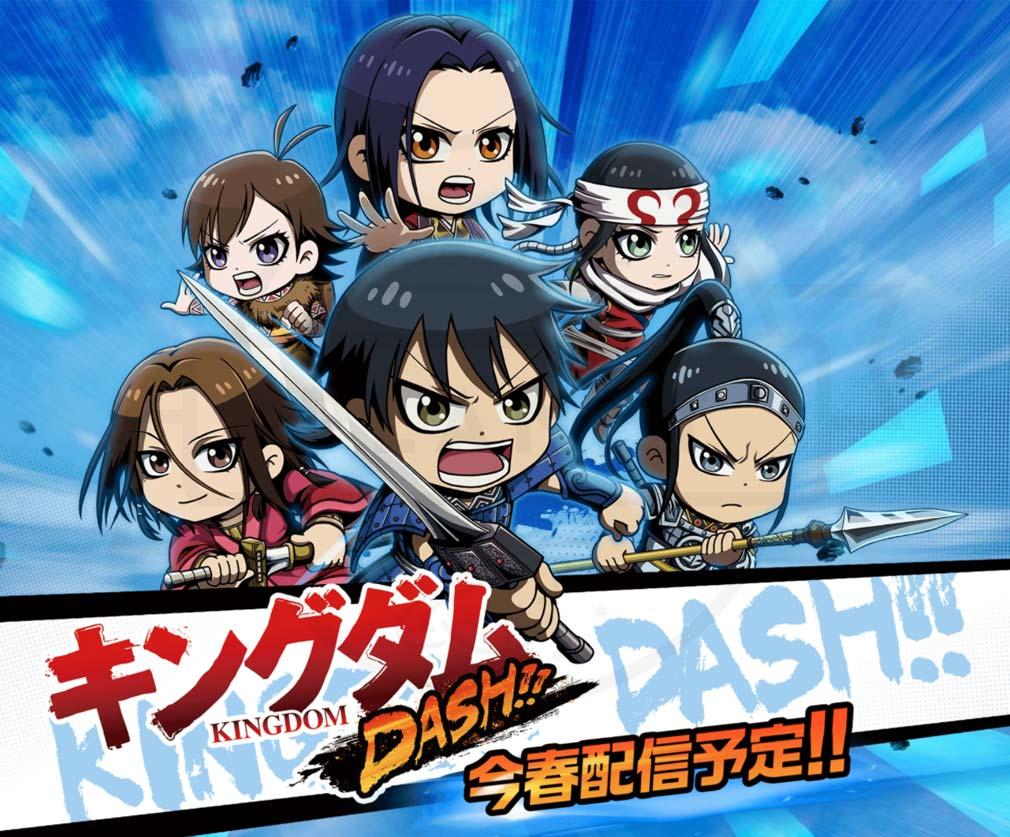 キングダムDASH!!(KINGDOMダッシュ!!) キービジュアル