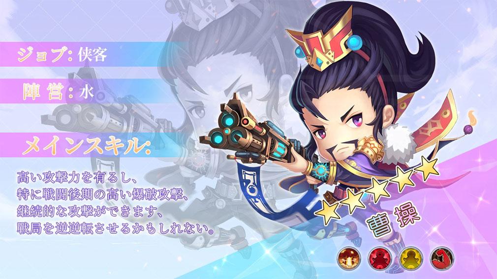 英雄と栄光 自由への冒険戦い キャラクター『曹操』紹介イメージ